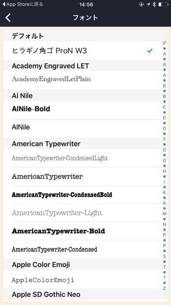 おとなメモ_フォント_iPhoneで使える高機能なおすすめメモアプリ4選