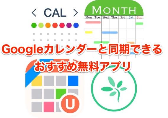カレンダーアプリ_【ビジネスマン必見】Googleカレンダーと同期可能なおすすめ無料カレンダーアプリ4選