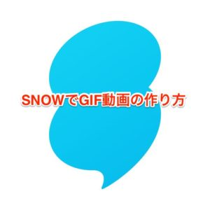 SNOWGIF動画_3ステップで簡単!『SNOW』(スノー)でGIF動画の作り方