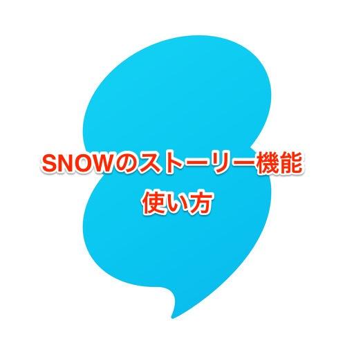 SNOWストーリー使い方_『SNOW』マイストーリーの使い方!公開から削除方法まで紹介