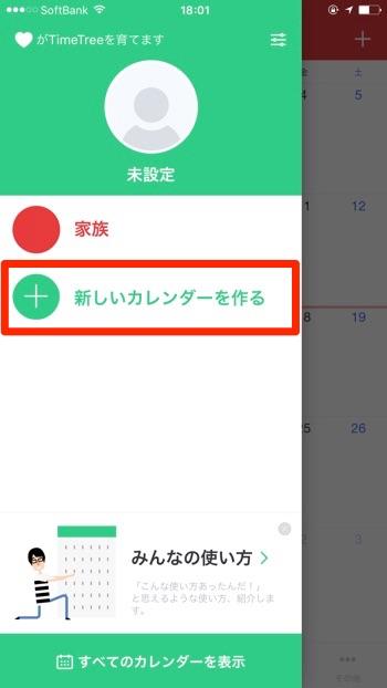 新しいカレンダー作成_【ビジネスマン必見】Googleカレンダーと同期可能なおすすめ無料カレンダーアプリ4選