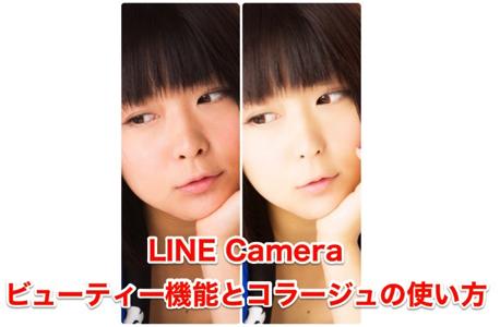 ビューティー機能_驚きの写真補正。LINE Cameraのビューティー機能とコラージュの使い方