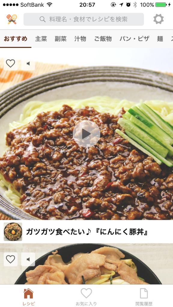 もぐー_【iPhone用】おしゃれなレシピ満載すすめの人気料理動画アプリ