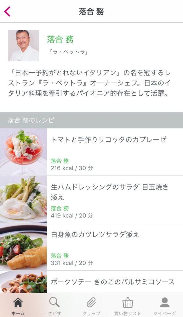 落合_【iPhone用】おしゃれなレシピ満載すすめの人気料理動画アプリ