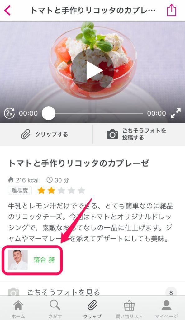 ゼクシィキッチンメニュー_【iPhone用】おしゃれなレシピ満載すすめの人気料理動画アプリ