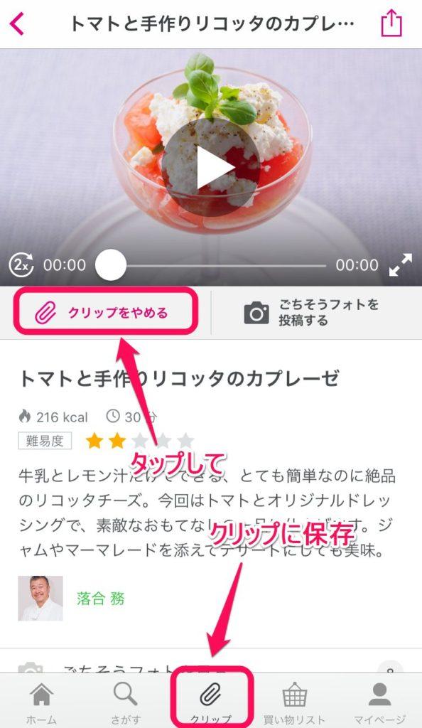 タップしてクリップに保存_【iPhone用】おしゃれなレシピ満載すすめの人気料理動画アプリ