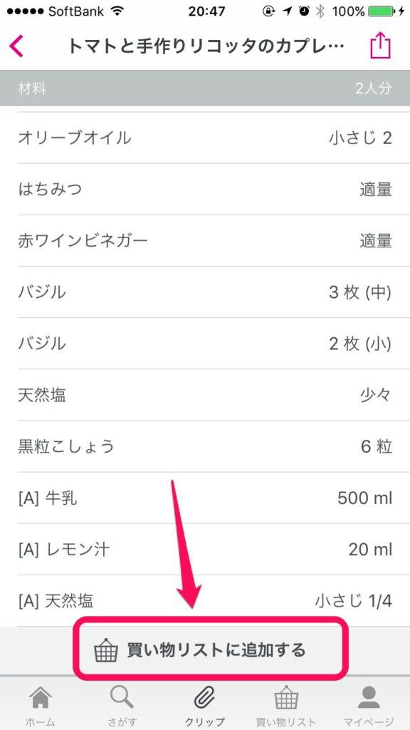 買い物リスト_【iPhone用】おしゃれなレシピ満載すすめの人気料理動画アプリ