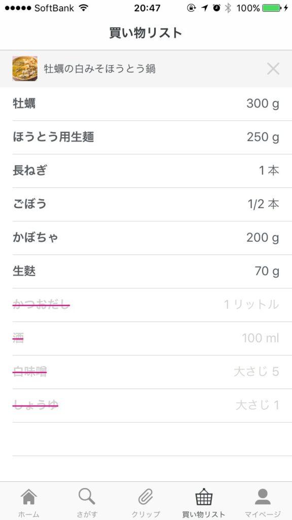 買い物リスト形式_【iPhone用】おしゃれなレシピ満載すすめの人気料理動画アプリ