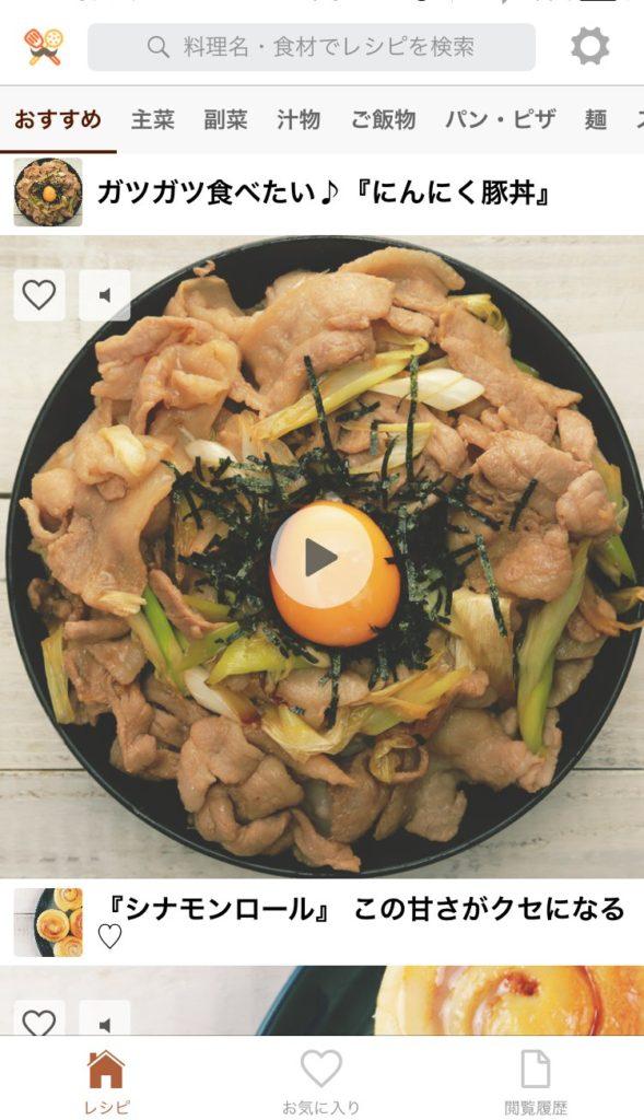 もぐー2_【iPhone用】おしゃれなレシピ満載すすめの人気料理動画アプリ