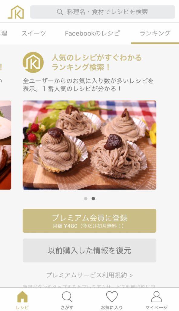 Kurashiruプレミアム会員_【iPhone用】おしゃれなレシピ満載すすめの人気料理動画アプリ