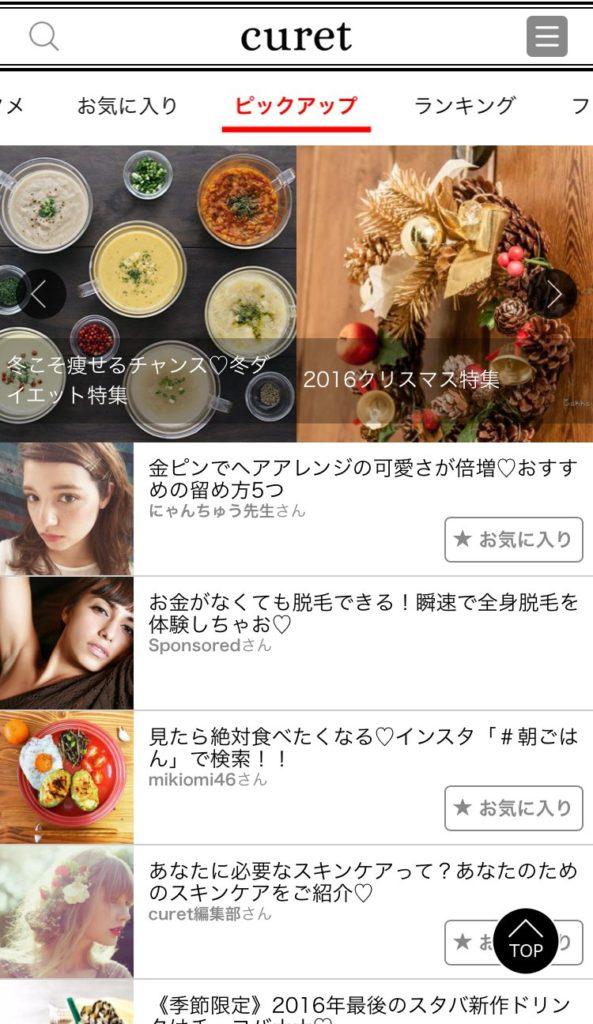 curet_Meryの代わりになる女性向けキュレーション系おすすめアプリ・ウェブサイト