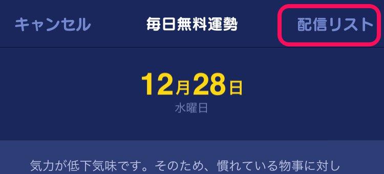 LINE占いアイコン_日付_2017年の運勢を無料で占う良質占いアプリ4選とその使い方