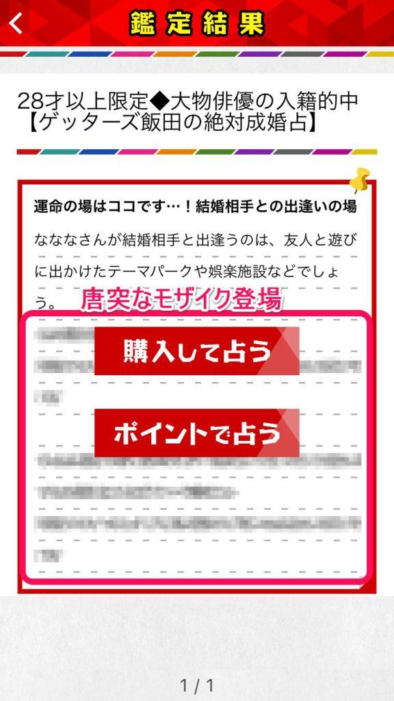 ゲッターズ飯田占い_モザイク_スクロールバーの小ささ_2017年の運勢を無料で占う良質占いアプリ4選とその使い方