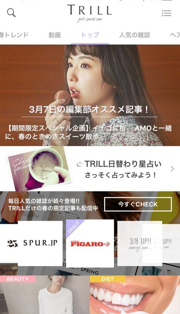 Trillトップ_MERYの代わりになる女性向けキュレーション系おすすめアプリ・ウェブサイト