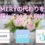 アイキャッチ_Meryの代わりになる女性向けキュレーション系おすすめアプリ・ウェブサイト