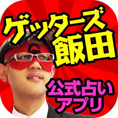 ゲッターズ飯田占い_スクロールバーの小ささ_2017年の運勢を無料で占う良質占いアプリ4選とその使い方