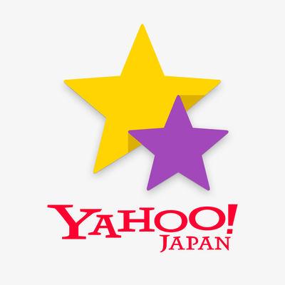 Yahoo!占いアイコン_スクロールバーの小ささ_2017年の運勢を無料で占う良質占いアプリ4選とその使い方