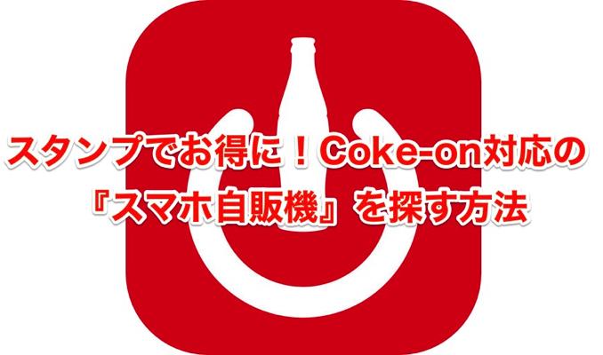 cokeon_スタンプでお得に!Coke-onアプリ対応の『スマホ自販機』を探す方法