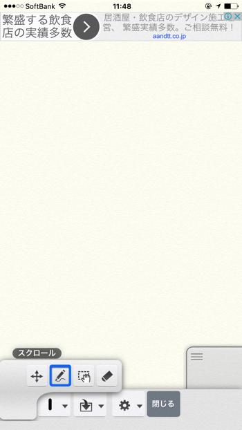 スケッチパッドメニュー_手書きでサッとメモ!おすすめiPhoneメモアプリ4選