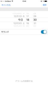 時間設定_アイデア整理に!付箋を貼るように使える付箋メモアプリ3選