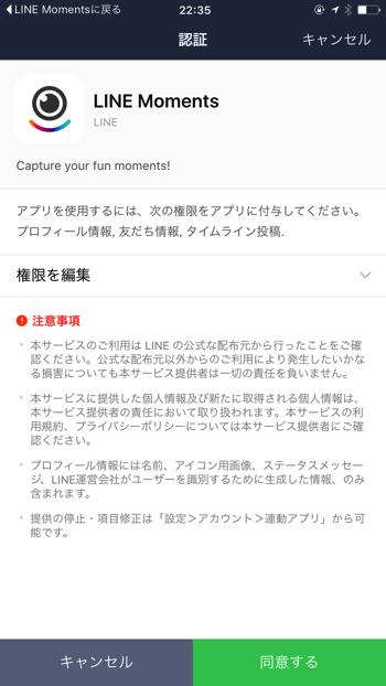 確認事項_簡単に10秒動画を編集・シェアできるLINE Momentsの使い方
