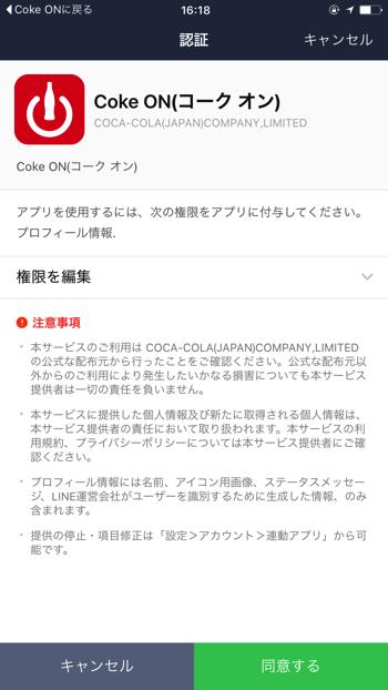 LINEアカウント_スタンプでお得に!Coke-onアプリ対応の『スマホ自販機』を探す方法