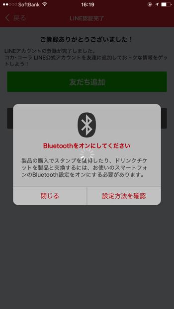Bluetooth_スタンプでお得に!Coke-onアプリ対応の『スマホ自販機』を探す方法