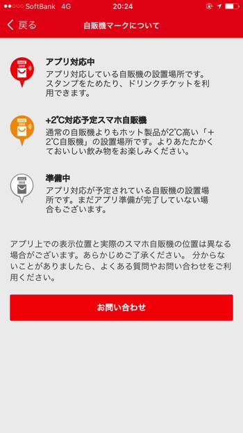 アイコン種類_スタンプでお得に!Coke-onアプリ対応の『スマホ自販機』を探す方法
