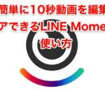 line_moments_簡単に10秒動画を編集・シェアできるLINE Momentsの使い方