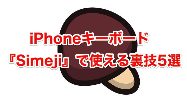 simeji_iPhoneのキーボードアプリ「Simeji」で使える裏技5選