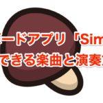 simeji_top_キーボードアプリ「Simeji」で演奏できる楽曲と演奏方法