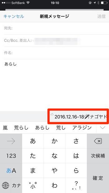 嵐_iPhoneのキーボードアプリ「Simeji」で使える裏技5選