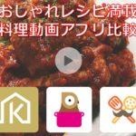 アイキャッチ_【iPhone用】おしゃれなレシピ満載すすめの人気料理動画アプリ