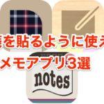 付箋メモアプリ_アイデア整理に!付箋を貼るように使える付箋メモアプリ3選