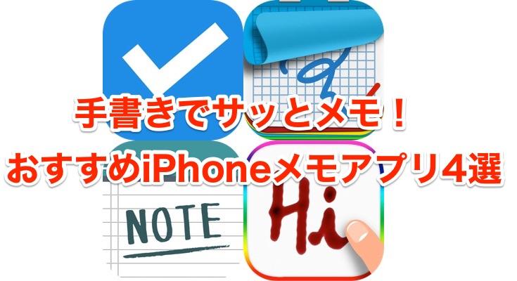 手書きメモ_手書きでサッとメモ!おすすめiPhoneアプリ4選