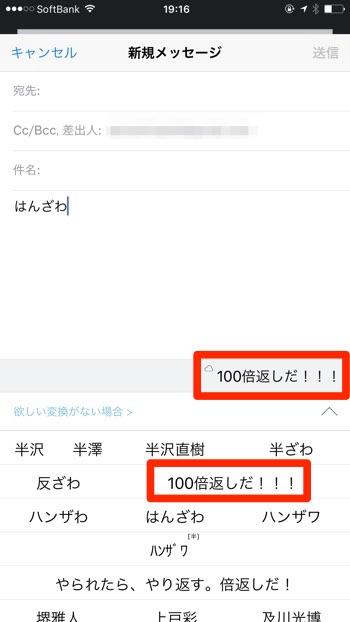 半沢_iPhoneのキーボードアプリ「Simeji」で使える裏技5選