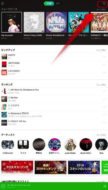 検索_2,000万曲以上を好きなときに楽しめる!LINE MUSICの使い方と特徴