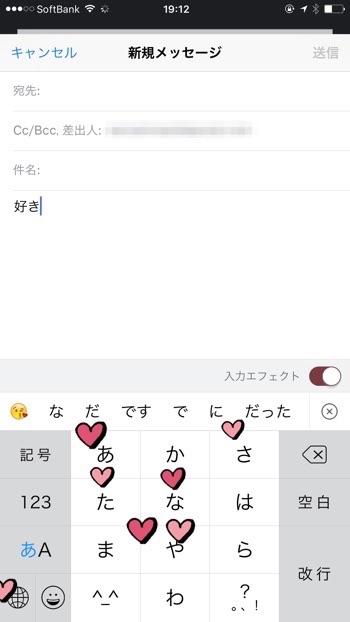 好き_iPhoneのキーボードアプリ「Simeji」で使える裏技5選
