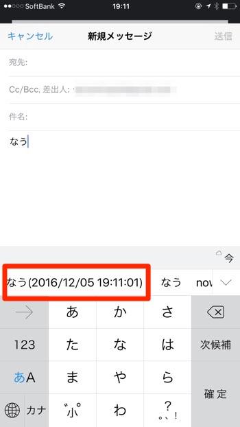 なう_iPhoneのキーボードアプリ「Simeji」で使える裏技5選