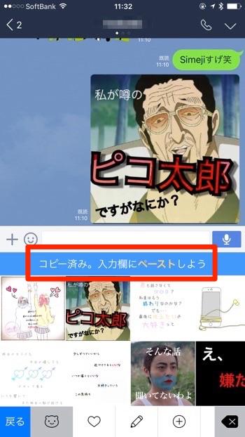 コピー&ペースト_「Simeji」のスタンプをLINEなどのメッセンジャーアプリで使用する方法