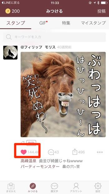 お気に入り_「Simeji」のスタンプをLINEなどのメッセンジャーアプリで使用する方法