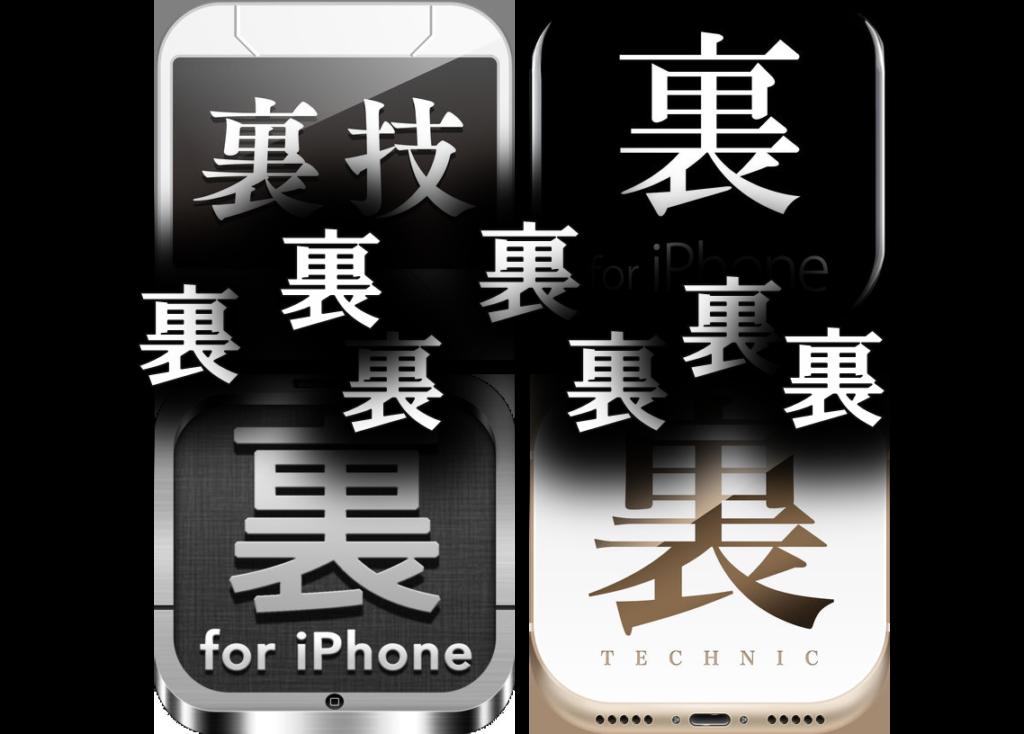 アイキャッチ_AppStoreランキングを席巻する『裏技』系