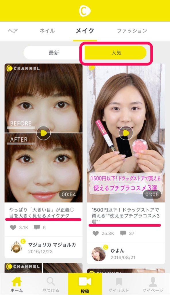 C Channe_人気動画_ヘア_メイクの方法やコツが動画で確認できるおすすめ無料アプリ5選