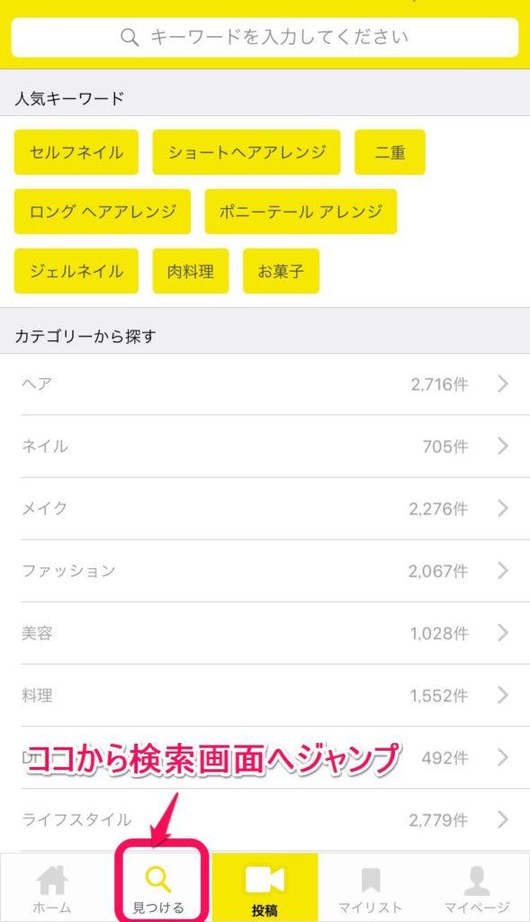 C Channe_検索画面_ヘア_メイクの方法やコツが動画で確認できるおすすめ無料アプリ5選