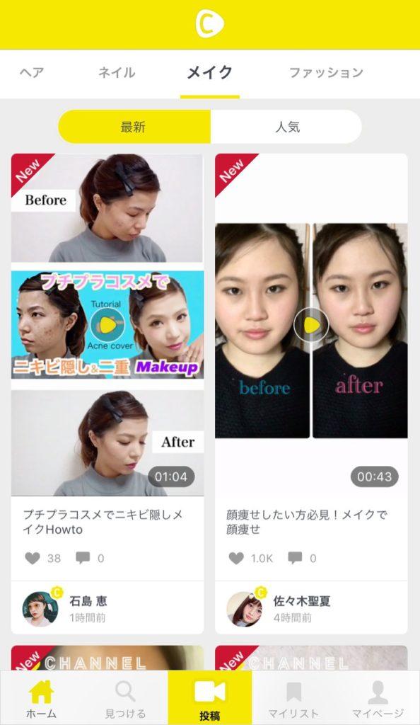 C Channel_メイク_メイクの方法やコツが動画で確認できるおすすめ無料アプリ5選