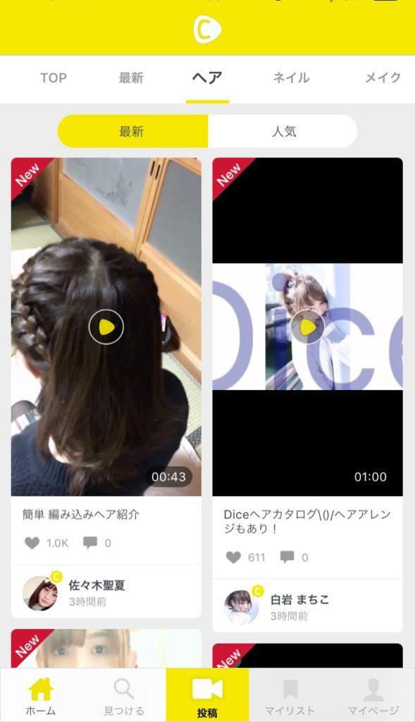 C Channel_ヘア_メイクの方法やコツが動画で確認できるおすすめ無料アプリ5選