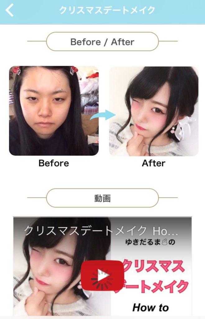 MAKEY_人気ユーザー1_メイクの方法やコツが動画で確認できるおすすめ無料アプリ5選