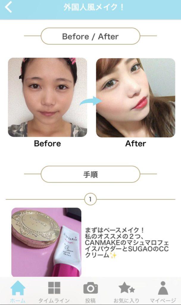 MAKEY_人気ユーザー2_メイクの方法やコツが動画で確認できるおすすめ無料アプリ5選