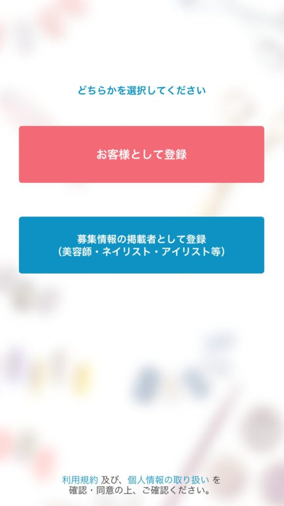 minimo_ログイン種別選択_美容院を簡単に予約できるおすすめアプリがどのくらいお得か調べてみた