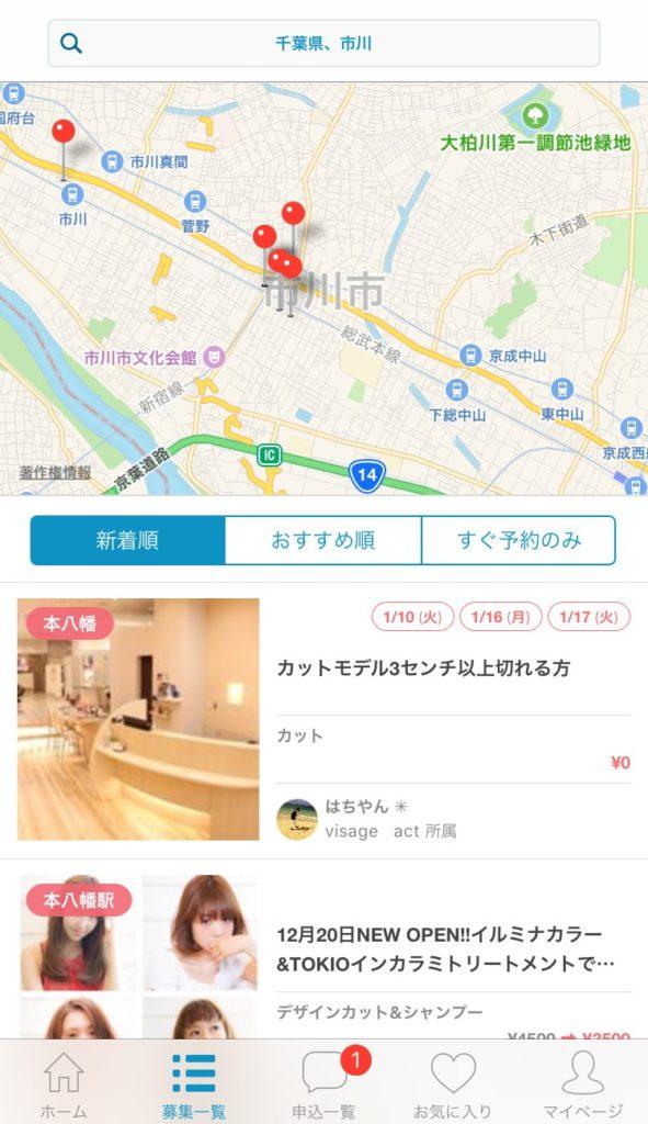 minimo_検索結果_美容院を簡単に予約できるおすすめアプリがどのくらいお得か調べてみた